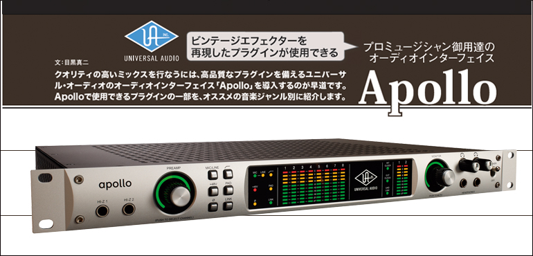 プロミュージシャン御用達のオーディオインターフェイス ユニバーサル・オーディオ「Apollo」