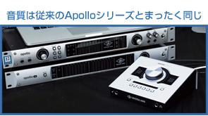 Apolloシリーズ