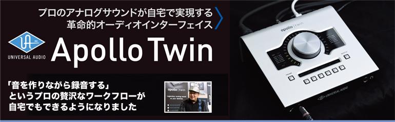 ユニバーサル・オーディオ「Apollo Twin」