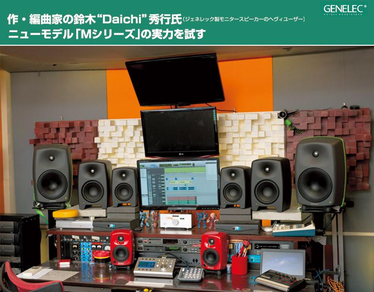 作・編曲家の鈴木�Daichi〞秀行氏がニューモデル「Mシリーズ」の実力を試す