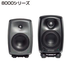 8000シリーズ