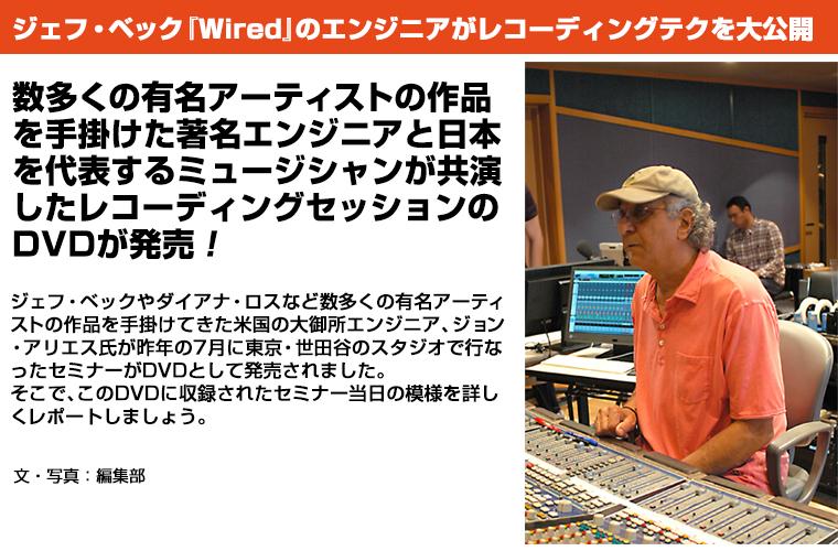 ジェフ・ベック『Wired』のエンジニアがレコーディングテクを大公開