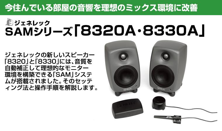 ジェネレックSAMシリーズ8320・8330記事トップ