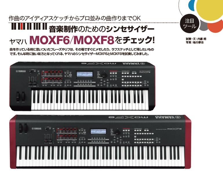 音楽制作のためのシンセサイザーヤマハ「MOXF6/MOXF8をチェック!