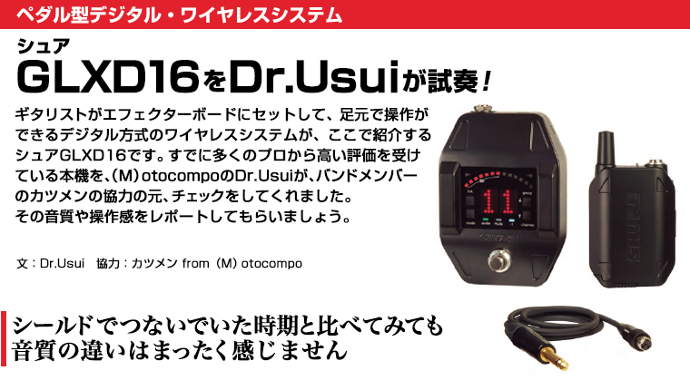 GLXD16をDr.Usuiが試奏!