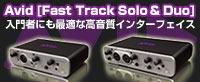 入門者にも最適なオーディオインターフェイスAvid「Fast Track Solo&Duo」