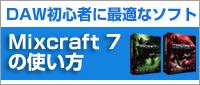 �Ȃ����N���N����DAW�\�t�g�uMixcraft 7�v�̎g����