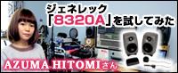�W�F�l���b�N�u8320A�v