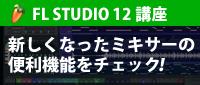 「FL STUDIO 12」の新たなミキサーの便利機能をご紹介!