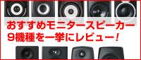 おすすめモニタースピーカー BEST9
