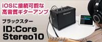 �u���b�N�X�^�[�uID:Core Stereo 10�v