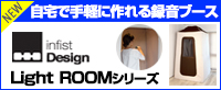 infist design�uLight Room�v���r���[