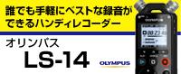 オリンパスLS-14レビュー