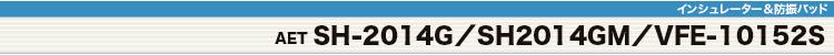 AET SH-2014G/SH2014GM/VFE-10152S帯