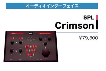SPL Crimson写真