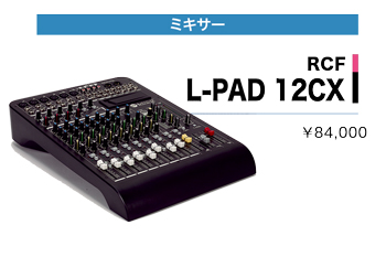 RCF L-PAD 12CX写真