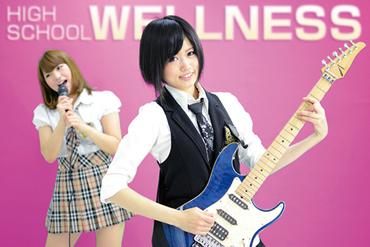日本ウェルネス高等学校 音楽コース写真02