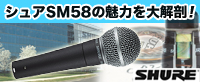 定番ダイナミックマイクシュアSM58の魅力を大解剖!