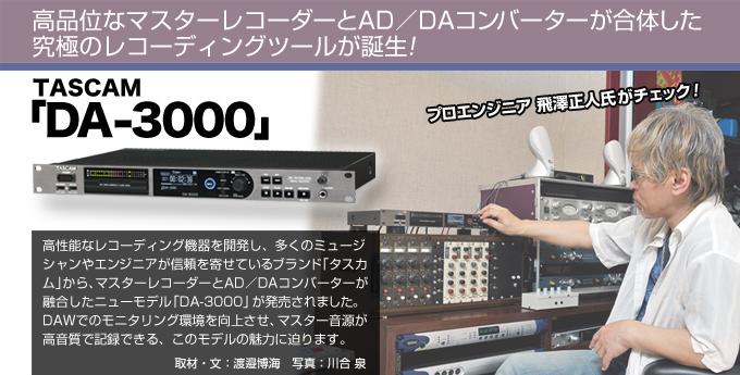 高品位なマスターレコーダーとAD/DAコンバーターが合体した究極のレコーディングツールが誕生!TASCAM「DA-3000」