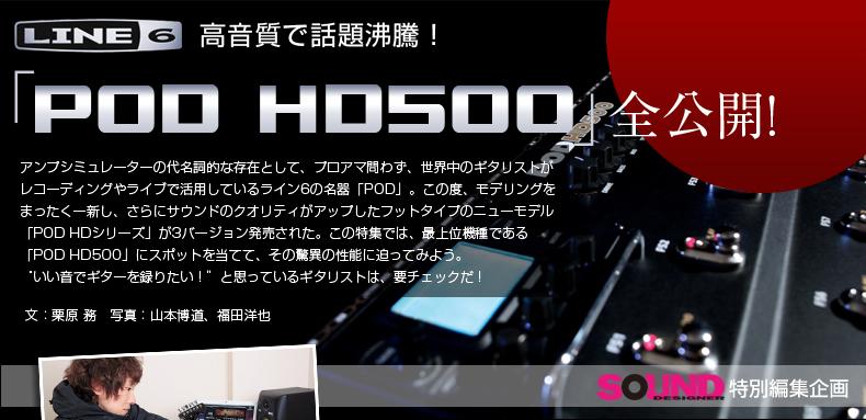 pod hd500 全公開 楽器 me